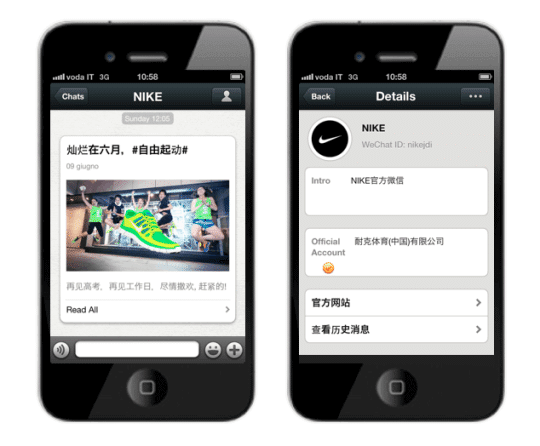 WeChat Nike